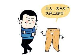 穿上秋裤,与世界和解…… 