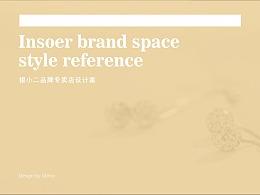佛山Si设计   银饰品牌Si设计   银饰专卖店设计