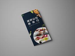 菜单三折页