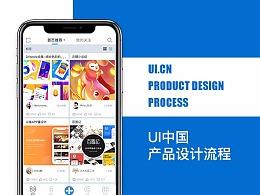 UI中国-产品设计