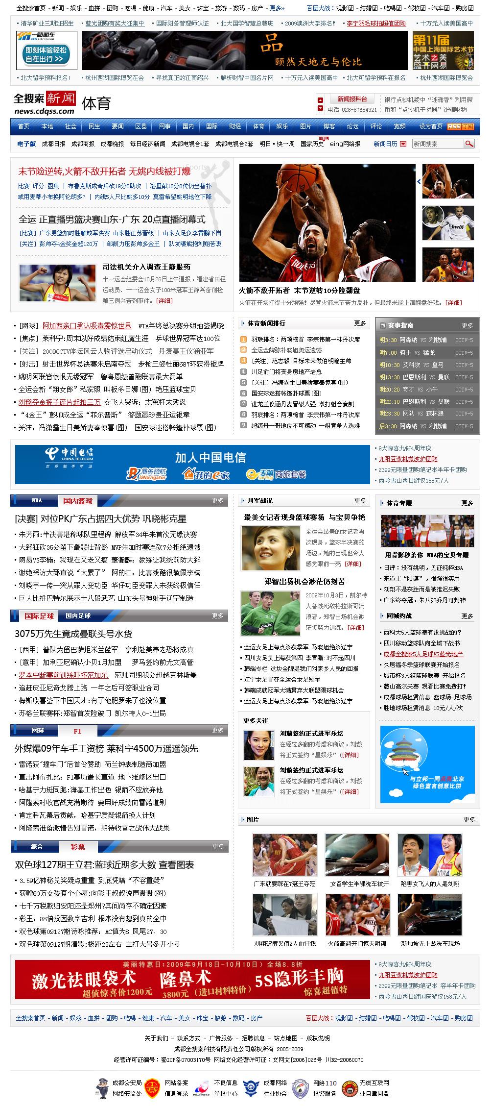 wwwssxxkcd_成都全搜索网站 www.cdqss.com
