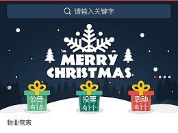 中银e社区节日首页—圣诞、元旦、春节