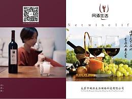红酒宣传册