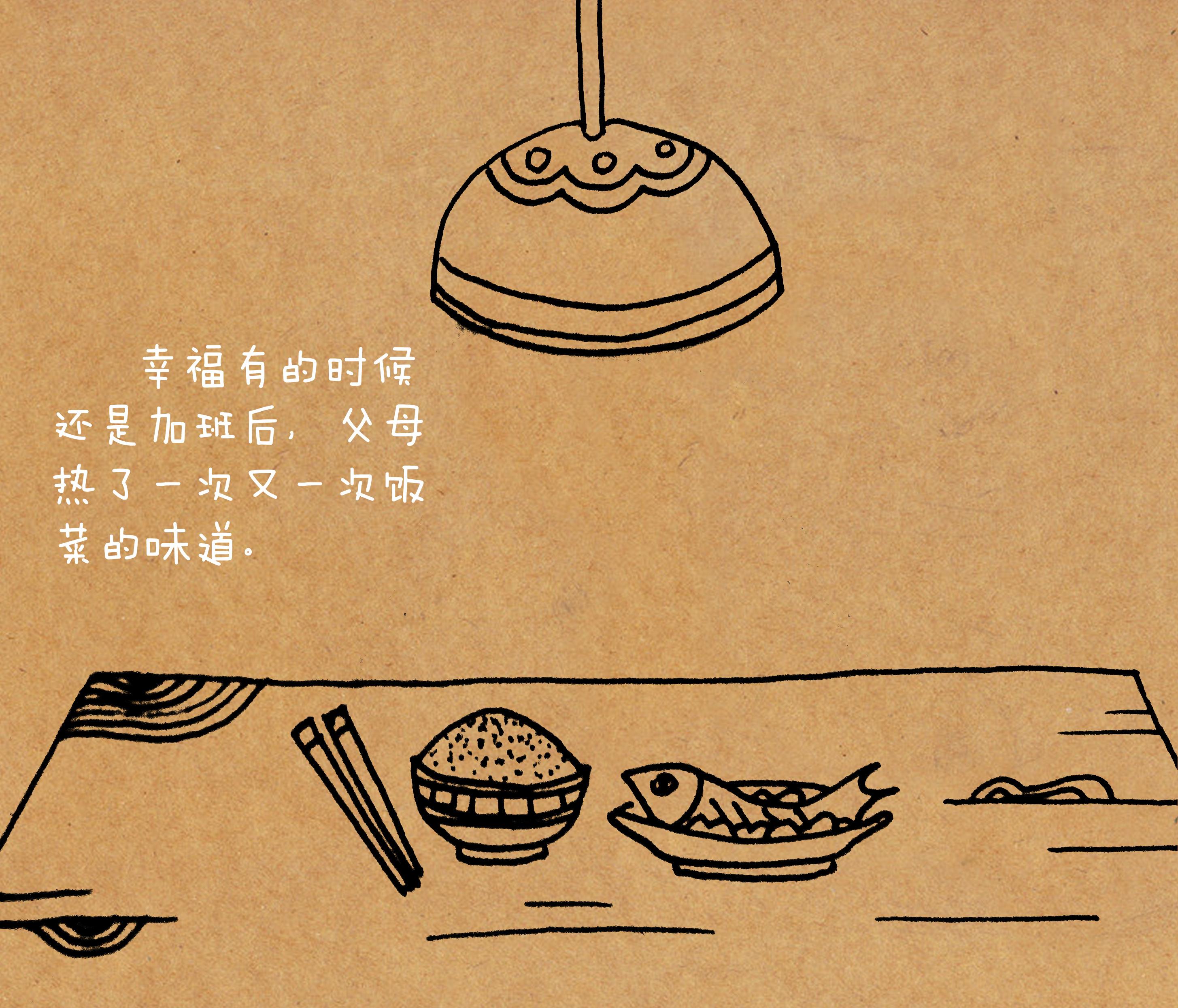 【幸福的味道】
