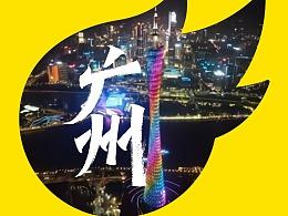 站酷14周年之小Z的旅程—广州