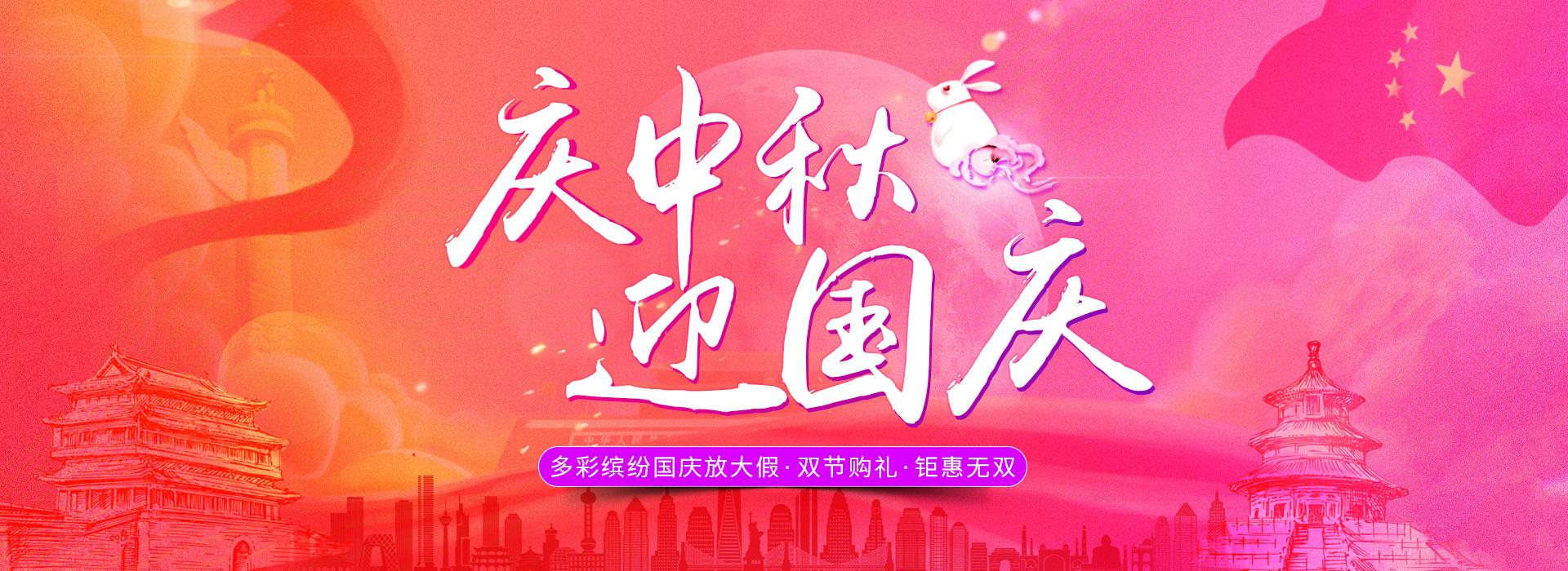 不等双11 庆中秋迎国庆海报 国庆海报