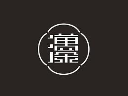 洋墨分享 | 一期一稿:澫茶视觉设计