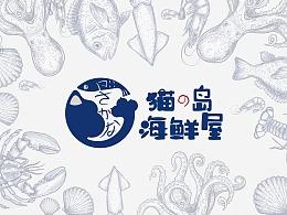 猫之岛海鲜屋【餐饮行业】