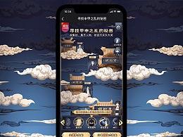 京东✖️腾讯动漫《一人之下》IP互动总结
