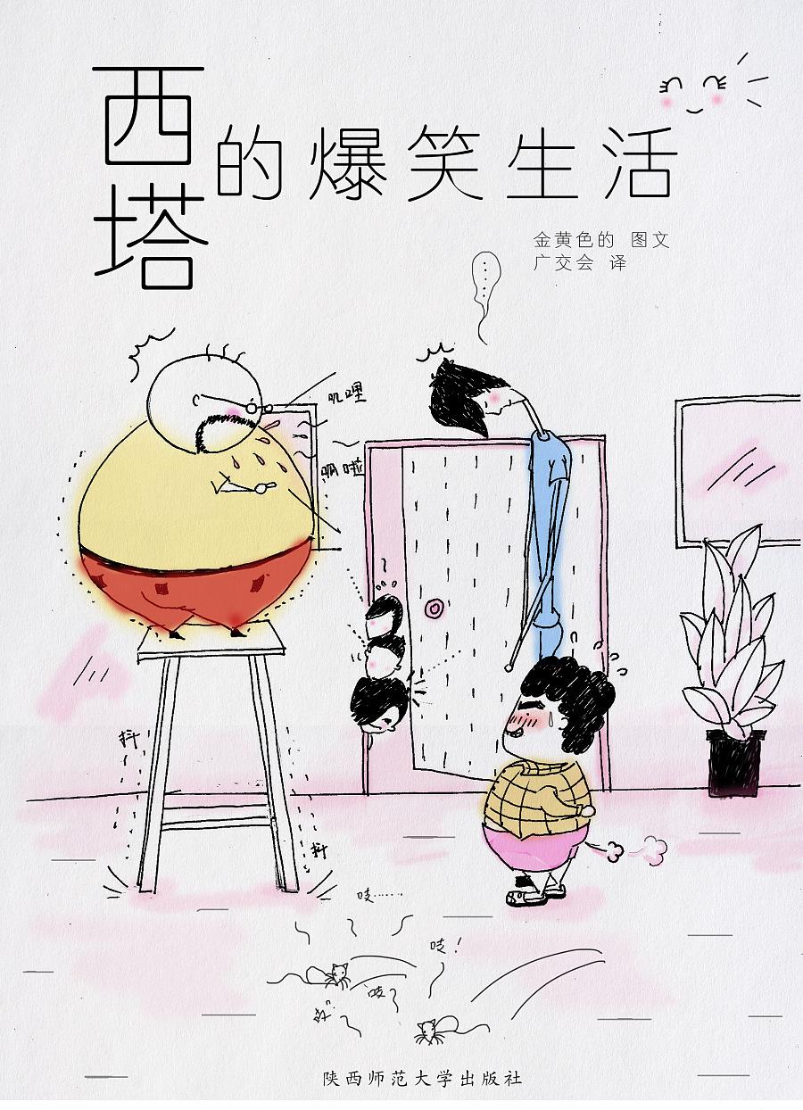 办公室搞笑漫画|中/几米漫画|漫画|鲁娜酱-原创v几米长篇的鱼动漫图片