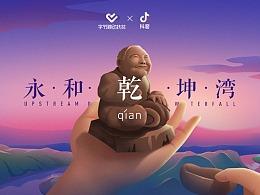 抖音#永和乾坤湾#慈善插画海报