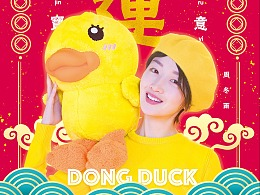 《2020 Dong Duck日历》