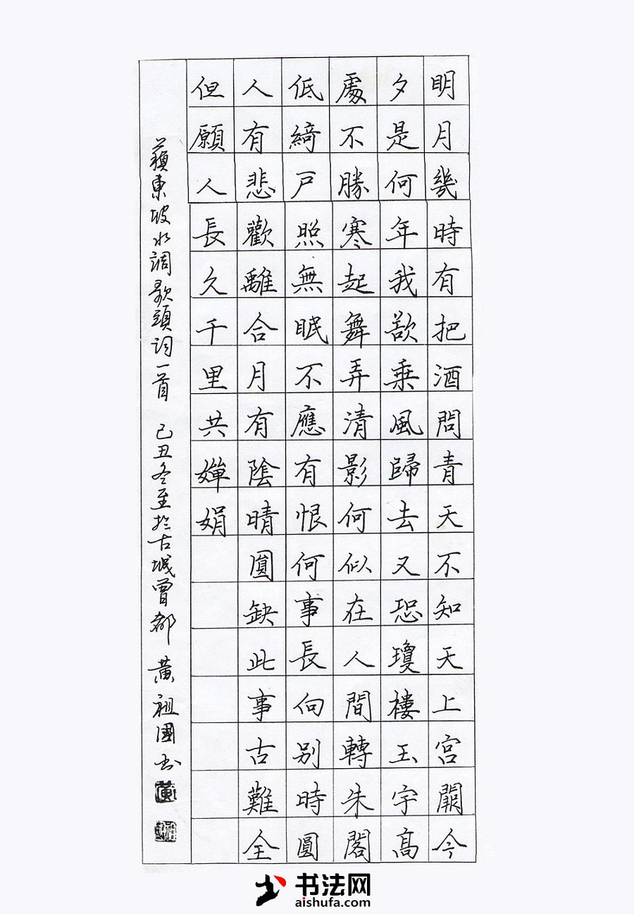 黄祖国硬笔书法《水调歌头》正楷钢笔字作品图片