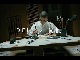 DELL戴尔 X 尚巍