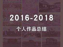 2016-2018个人作品总结