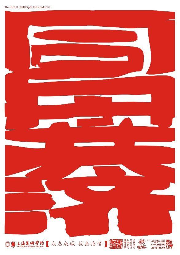 """团结就是力量——2020抗击""""新型冠状病毒""""国际公益海报设计邀请展纪实合集一插图(92)"""