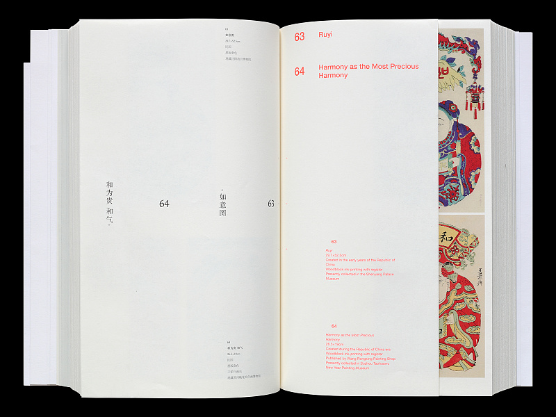 这种选择也有利于m折和筒子页的折叠以及控制书籍的厚度.图片