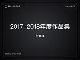2017-2018项目作品集