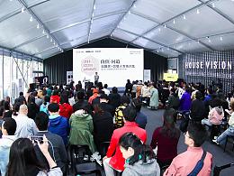 2018站酷奖沙龙在鸟巢举办,吕敬人现场畅谈新开户送体验金价值