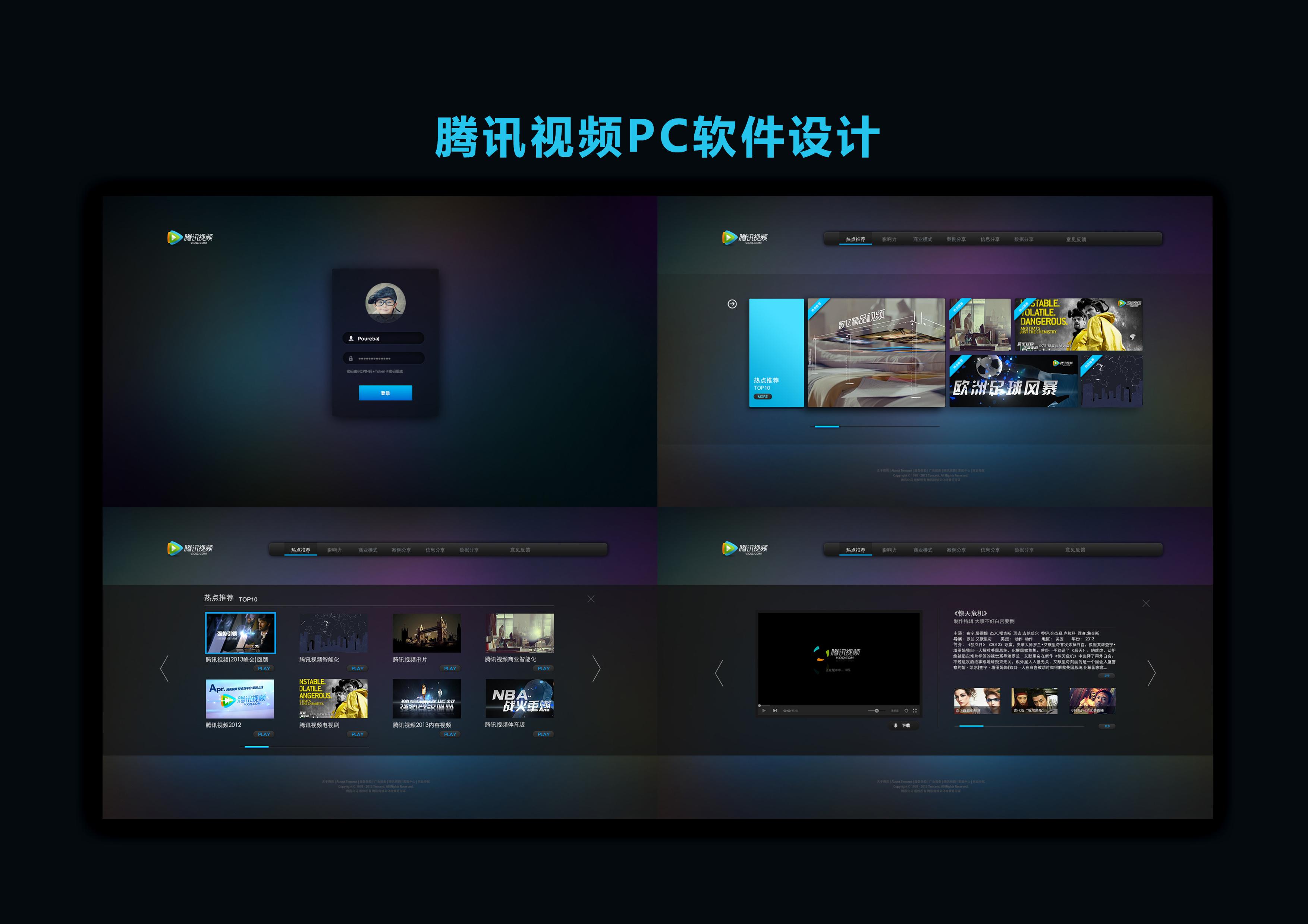 腾讯qq视频_腾讯qq视频购买_qq播客和腾讯视频