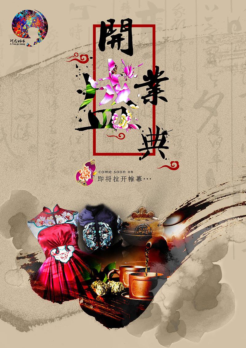 中国风茶道禅道重阳节国庆节开新店开业宣传海报图