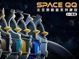【预售发布】太空鹅联盟系列盲盒6+1