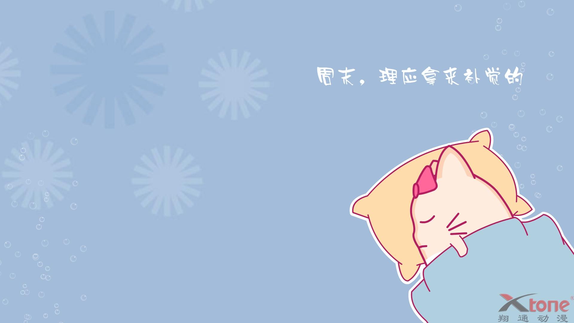 xtone翔通动漫集团-肥肥鼠精美壁纸(一)图片