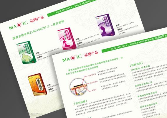 药品公司宣传册设计,上海生物有限公司画册设计,画册设计公司图片