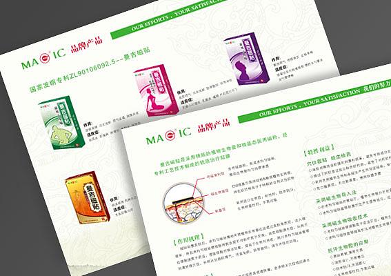 传播企业文化的宣传册设计,药品公司宣传册设计,上海生物有限公司画册图片