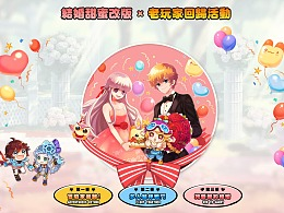 台灣手游彩虹島W - 老玩家回歸+結婚改版