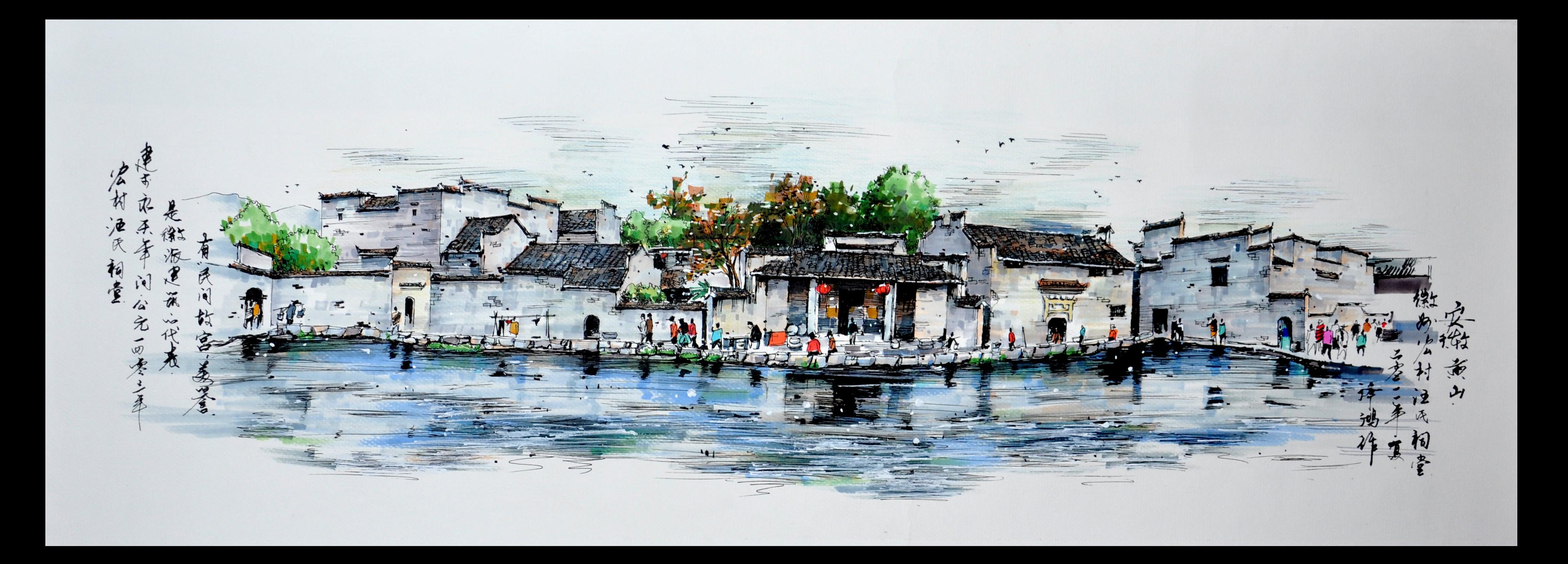 钢笔画 马克笔手绘 安徽宏村