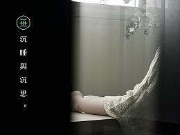 『 无眠酒店 』品牌整合设计全案