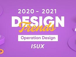 2020-2021 设计趋势 · 运营篇