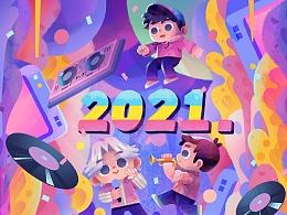 跨越2020,迈向2021