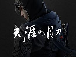 旗灵-腾讯《天涯明月刀》游戏网页设计