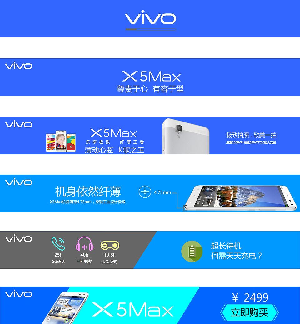 vivo手机flash广告图片