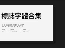 LOGO/字体合集