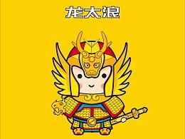 """新鲜出炉的公司吉祥物""""龙太浪"""""""
