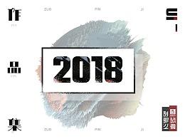 2018个人作品集