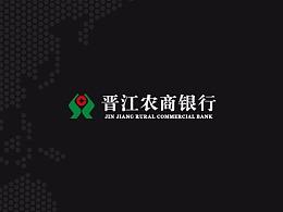 创奇品牌设计 晋江农商银行