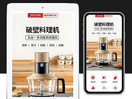 破壁料理机详情页设计 搅拌机 描述模版定制设计