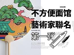 """不方便面馆艺术家联名产品-谢凸XIETU""""松的艺术之旅"""""""