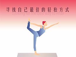 瑜伽Yoga插画
