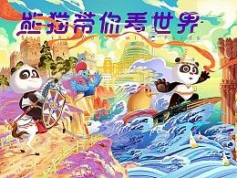 央视动漫《熊猫带你看世界》