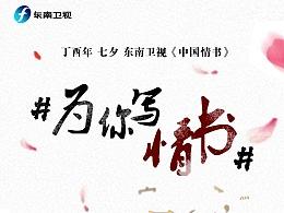 《中国情书》海报~