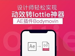 设计师轻松实现动效转lottie神器-AE插件Bodymovin