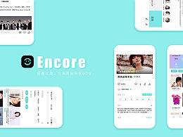 Encore App 设计