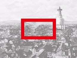 白塔寺——再生计划品牌设计