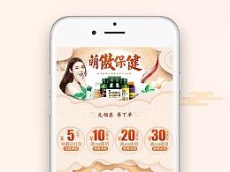 手机端首页,模仿北京同仁堂,还可以吧,但是不耐看。