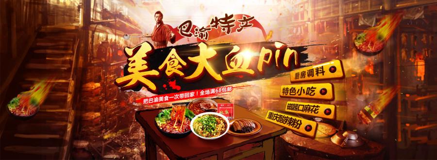 淘宝首页海报设计\/重庆美食特产\/食品\/酸辣粉\/小
